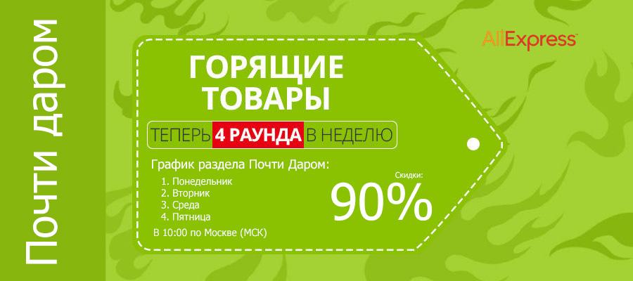 Как сэкономить на покупках на Aliexpress?