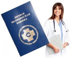 Где продлить медицинскую книжку недорого?