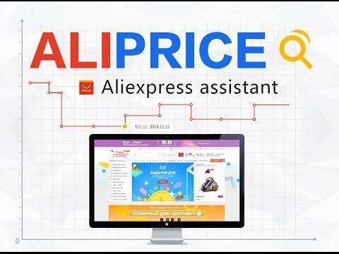 Как найти самый дешевый товар Алиэкспресс?