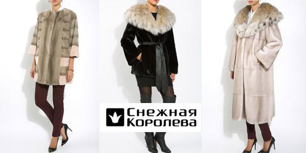 Где можно купить норковую шубу с большой скидкой в Москве?