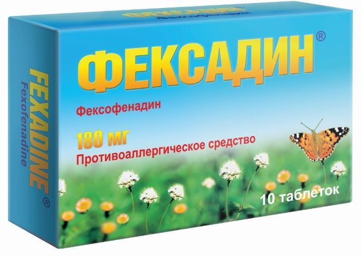 таблетки от аллергии телфаст цена