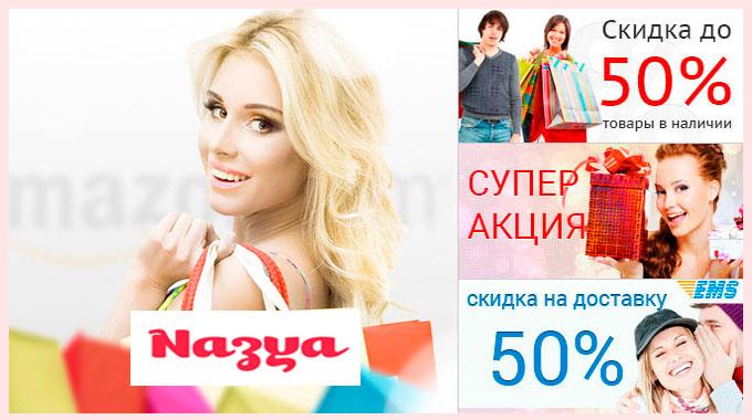Самый дешевый интернет-магазин одежды в России