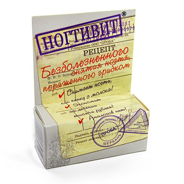 Средство от грибка ногтей на ногах недорогое цены