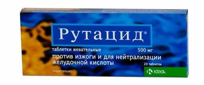 Таблетки от изжоги дешевые