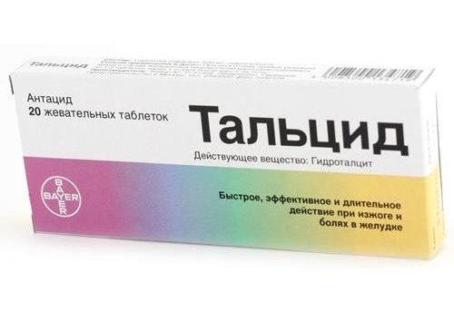 Недорогие таблетки от изжоги при беременности