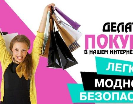 Самые дешевые интернет магазины-одежды